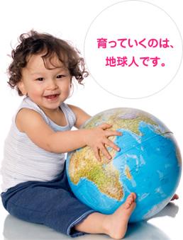 育っていくのは、地球人です。