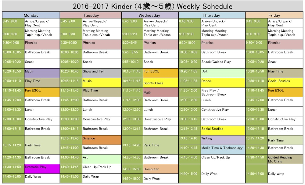 2016-2017 Kinder weekly schedule