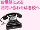 お電話によるお問い合わせは各校へ