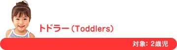 トドラー(Toddlers)
