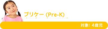 プリケー(Pre-K)