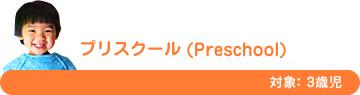 Preschool(プリスクール)