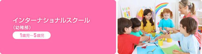 インターナショナルスクール(英語の幼稚園)