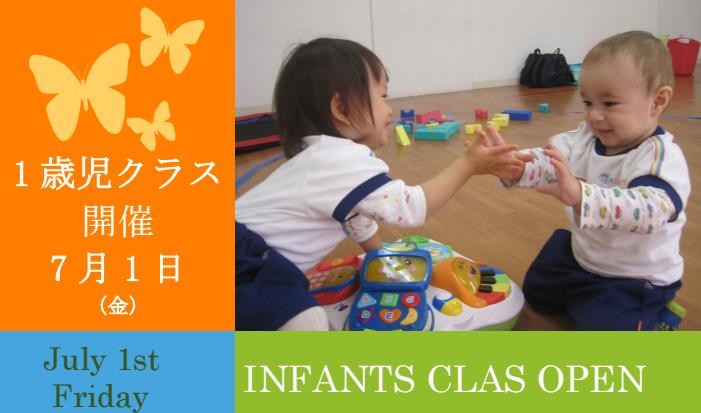 infants class